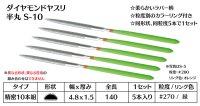 ダイヤモンドヤスリ S-10半丸  #270 (5本セット)