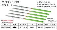 ダイヤモンドヤスリ S-12半丸  #600 (5本セット)