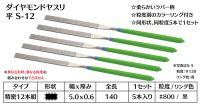 ダイヤモンドヤスリ S-12平  #800 (5本セット)