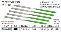 ダイヤモンドヤスリ S-10平  #140 (5本セット)