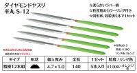 ダイヤモンドヤスリ S-12半丸  #1000 (5本セット)