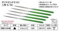 ダイヤモンドヤスリ S-10三角  #80 (5本セット)