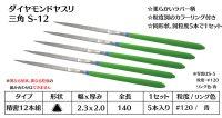 ダイヤモンドヤスリ S-12三角  #120 (5本セット)
