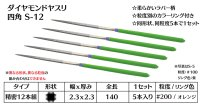 ダイヤモンドヤスリ S-12四角  #200 (5本セット)