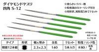 ダイヤモンドヤスリ S-12四角  #80 (5本セット)