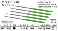 ダイヤモンドヤスリ S-12丸  #80 (5本セット)