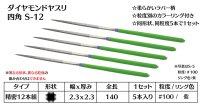 ダイヤモンドヤスリ S-12四角  #100 (5本セット)