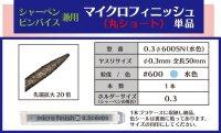 マイクロフィニッシュ 丸ヤスリ ショート   φ0.3mm #600 単品