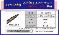 マイクロフィニッシュ 丸ヤスリ ショート   φ0.9mm #600 単品