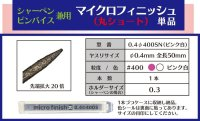 マイクロフィニッシュ 丸ヤスリ ショート   φ0.4mm #400 単品
