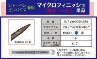 マイクロフィニッシュ 丸ヤスリ ショート   φ0.7mm #600 単品