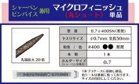 マイクロフィニッシュ 丸ヤスリ ショート   φ0.7mm #400 単品