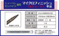 マイクロフィニッシュ 丸ヤスリ ショート   φ0.4mm #800 単品