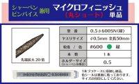 マイクロフィニッシュ 丸ヤスリ ショート   φ0.5mm #600 単品