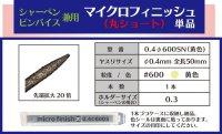 マイクロフィニッシュ 丸ヤスリ ショート   φ0.4mm #600 単品