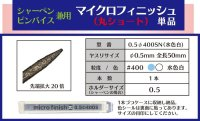 マイクロフィニッシュ 丸ヤスリ ショート   φ0.5mm #400 単品