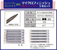 マイクロフィニッシュ 丸ヤスリ ショート   φ0.7mm #400 5本セット