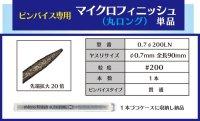 マイクロフィニッシュ 丸ヤスリ ロング   φ0.7mm #200 単品