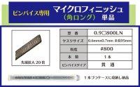 マイクロフィニッシュ 角ヤスリ ロング   □0.9mm #800 単品