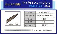 マイクロフィニッシュ 丸ヤスリ ロング   φ0.8mm #200 単品