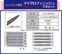 マイクロフィニッシュ 丸ヤスリ ショート   φ1.0mm #200 5本セット