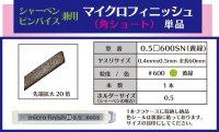 マイクロフィニッシュ 角ヤスリ ショート   □0.5mm #600 単品