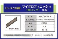 マイクロフィニッシュ 角ヤスリ ロング   □0.9mm #600 単品