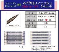 マイクロフィニッシュ 丸ヤスリ ショート   φ0.5mm #800 5本セット
