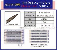 マイクロフィニッシュ 丸ヤスリ ショート   φ0.9mm #400 5本セット