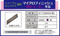 マイクロフィニッシュ 角ヤスリ ショート   □0.7mm #600 単品