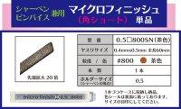マイクロフィニッシュ 角ヤスリ ショート   □0.5mm #800 単品
