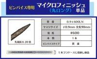 マイクロフィニッシュ 丸ヤスリ ロング   φ0.9mm #600 単品