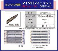 マイクロフィニッシュ 丸ヤスリ ショート   φ0.9mm #600 5本セット