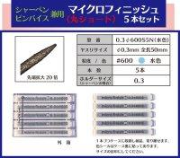 マイクロフィニッシュ 丸ヤスリ ショート   φ0.3mm #600 5本セット