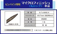 マイクロフィニッシュ 丸ヤスリ ロング   φ0.7mm #600 単品