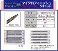 画像1: マイクロフィニッシュ 丸ヤスリ ショート   φ0.4mm #400 5本セット (1)