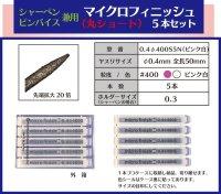 マイクロフィニッシュ 丸ヤスリ ショート   φ0.4mm #400 5本セット