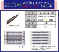 マイクロフィニッシュ 丸ヤスリ ショート   φ0.4mm #600 5本セット
