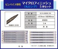 マイクロフィニッシュ 丸ヤスリ ロング   φ0.9mm #800 5本セット