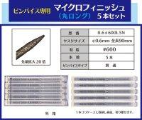 マイクロフィニッシュ 丸ヤスリ ロング   φ0.6mm #600 5本セット