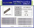 画像1: マイクロフィニッシュ 角ヤスリ ロング   □1.0mm #200 5本セット (1)