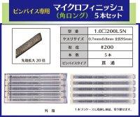 マイクロフィニッシュ 角ヤスリ ロング   □1.0mm #200 5本セット