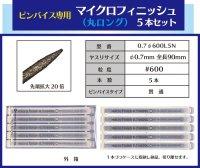 マイクロフィニッシュ 丸ヤスリ ロング   φ0.7mm #600 5本セット