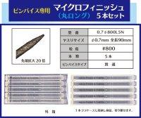 マイクロフィニッシュ 丸ヤスリ ロング   φ0.7mm #800 5本セット