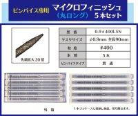 マイクロフィニッシュ 丸ヤスリ ロング   φ0.9mm #400 5本セット