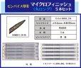 画像1: マイクロフィニッシュ 丸ヤスリ ロング   φ0.6mm #800 5本セット (1)