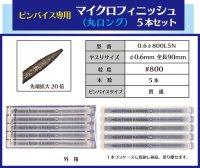 マイクロフィニッシュ 丸ヤスリ ロング   φ0.6mm #800 5本セット
