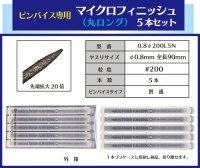 マイクロフィニッシュ 丸ヤスリ ロング   φ0.8mm #200 5本セット