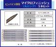 画像1: マイクロフィニッシュ 丸ヤスリ ロング   φ0.7mm #200 5本セット (1)