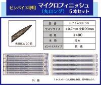 マイクロフィニッシュ 丸ヤスリ ロング   φ0.7mm #400 5本セット